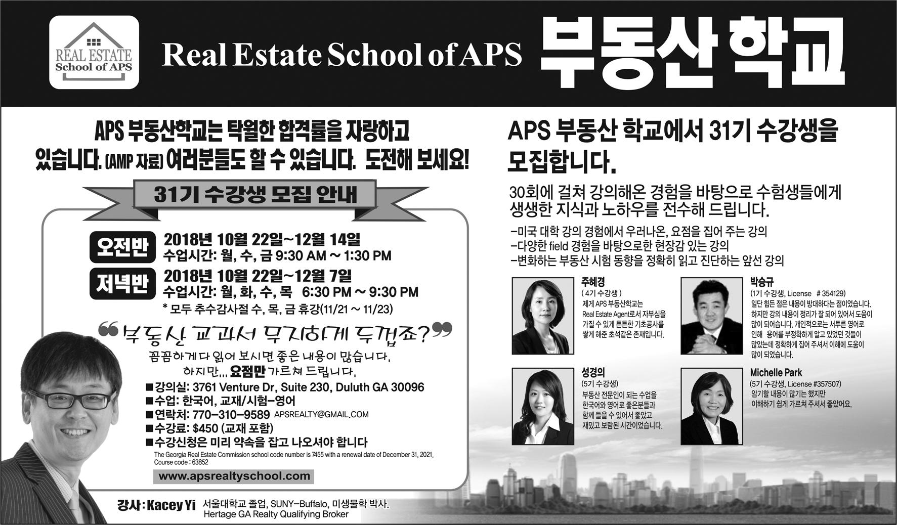 APS 이경철부동산학교 5단_091718.jpg